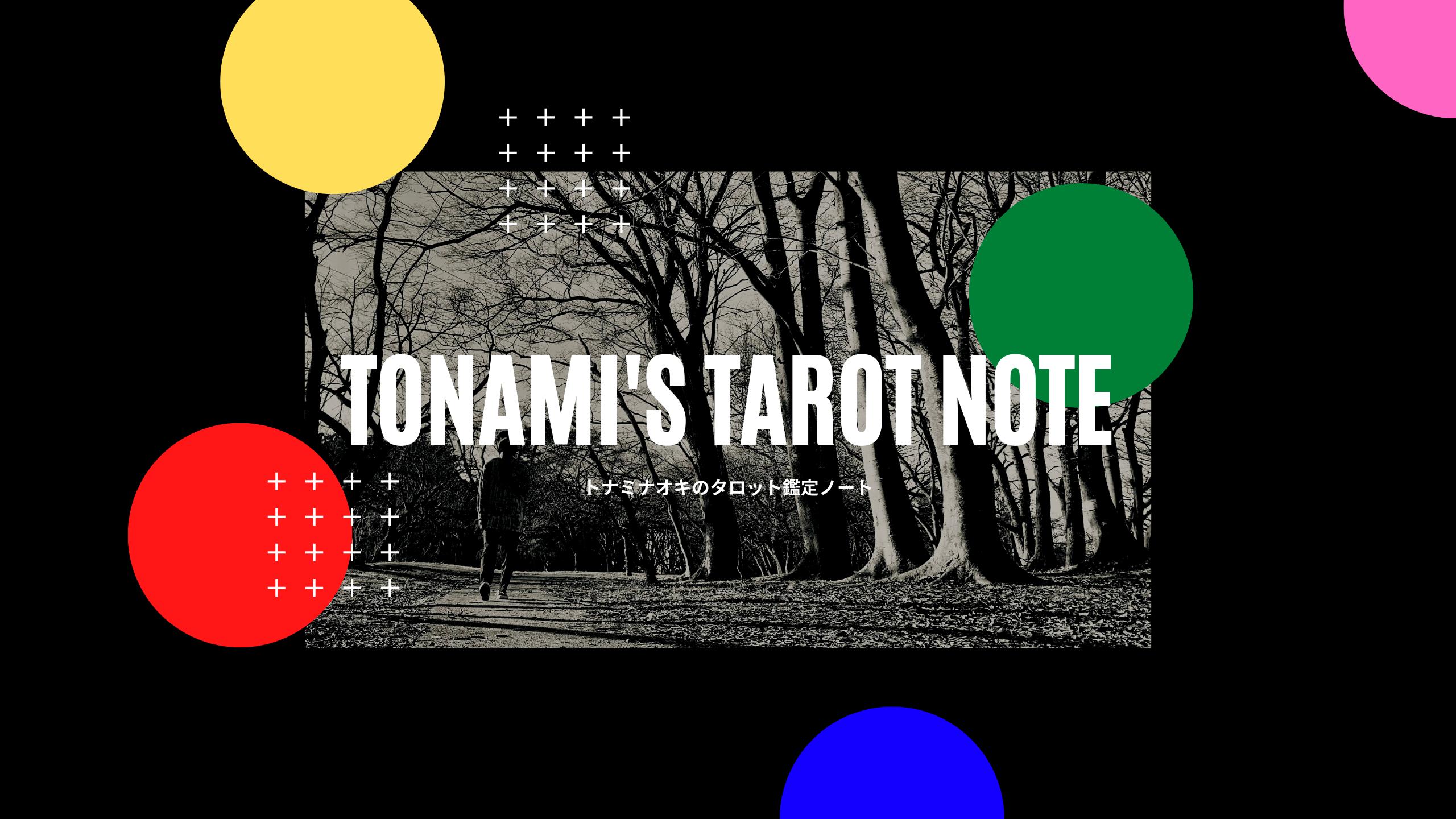 TONAMI NAOKIのタロット鑑定ノート